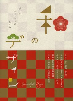 Book cover design with traditional Japanese motifs. Japanese Colors, Japanese Patterns, Japanese Style, Vintage Japanese, Japan Design, Buch Design, Design Art, Banner Design, Flyer Design