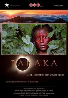 Барака (Baraka)