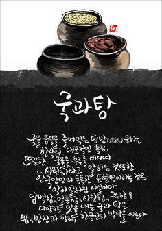 한식_국과탕