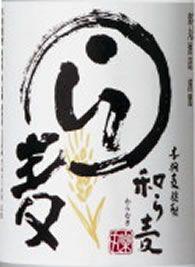 「和ら麦」25度 / サッポロビール株式会社