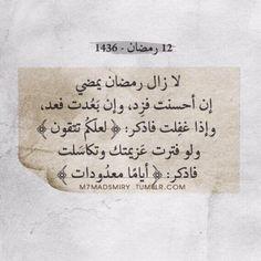 اجر لي ولكم On Twitter Some Words Quotes Words