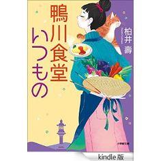 Amazon.co.jp: 鴨川食堂いつもの 電子書籍: 柏井壽: Kindleストア