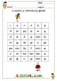 Tamil Alphabet Puzzle, Teach Tamil for Children, Worksheet in Tamil to teach kids Worksheet For Class 2, 1st Grade Math Worksheets, Subtraction Worksheets, Alphabet Worksheets, Worksheets For Kids, Preschool Learning Activities, Teaching Kids, Toddler Preschool, Birthday Display In Classroom