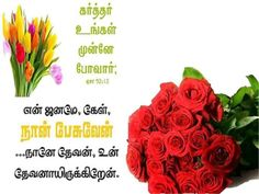 Bible Words, Bible Quotes, Bible Verses, Tamil Bible, Friendship Quotes, Word Of God, Beautiful, Bible Scripture Quotes, Scripture Verses