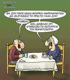 Granny Love, Greek Quotes, Funny Cartoons, Picture Video, Funny Quotes, Family Guy, Jokes, Teen, Lol