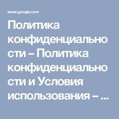 Политика конфиденциальности – Политика конфиденциальности и Условия использования – Google