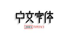 Chinese Calligraphy 2013 on Typography Served