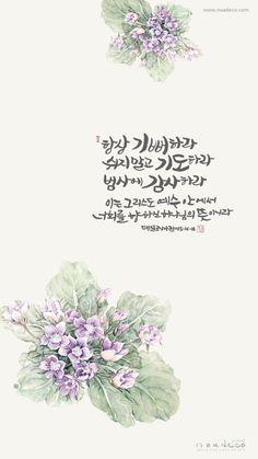 항상 기뻐하라 쉬지말고 기도하라 범사에 감사하라 이는 그리스도 예수 안에서 너희를 향하신 하나님의 뜻... Bible Words, Bible Quotes, Bible Verses, Korean Quotes, Bible Illustrations, Christian Wallpaper, Word Of God, Inspirational Quotes, Faith
