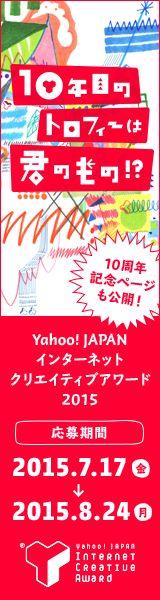 Yahoo! JAPAN Internet Creative Award 10年目のトロフィーは君のもの!? 160×600px