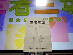 木村泰大 @namachu  6月26日 『三者三葉』第12話 本日TOKYO MX 24時00分~放送します とうとう最終回です! みんな見てね^_^ #三者三葉