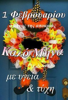 Kalo Mina New Month Greetings, Mina, Good Morning, February, Seasons, Halloween, Bonjour, Seasons Of The Year, Halloween Labels