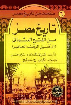 تاريخ مصر من الفتح العثماني  إلى قبيل الوقت الحاضر (ط مدبولي) تحميل وقراءة أونلاين pdf