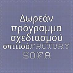 Δωρεάν πρόγραμμα σχεδιασμού σπιτιούFactory Sofa