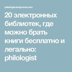 20 электронных библиотек, где можно брать книги бесплатно и легально: philologist