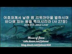 여호와께서 날랜 뱀 리워야단을 벌하시며 바다에 있는 용을 죽이시리라 사 27장 by 뉴저지 Jesus Lover