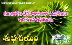top telugu quotes: telugu good morning quotes on life