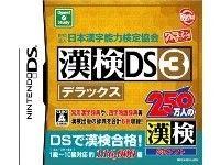 漢字検定用学習ソフト「漢検DS3デラックス」。シリーズ累計100万本以上の実績と人気。