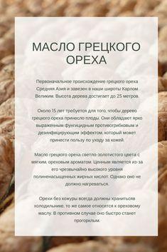 Как правильно хранить масло грецкого ореха или можно ли жарить на масле грецкого ореха? В описание вы можете найти ответ😀 Personalized Items