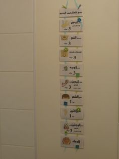 Learning Arabic, Kids Learning, Ablution Islam, Arabic Alphabet For Kids, Learn Arabic Online, Islamic Posters, Islam For Kids, Islamic Studies, Class Activities