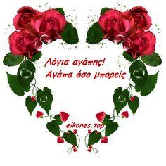 Λόγια αγάπης...και σε εικόνες - eikones top Christmas Ornaments, Holiday Decor, Poster, Quotes, Evening Pictures, Heart Pictures, Thanks, Love, Flowers