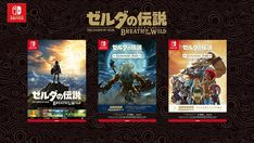 My Nintendo (Japan) - physical reward offers three Zelda: Breath of the Wild B2 posters   Nintendo has announced a rare physical reward for the Japanese My Nintendo service. Said reward offers The Legend of Zelda fans to get a hold of three exclusive B2 posters. There is one for the game itself plus two for each DLC pack. The reward can be acquired until November 13 and they will ship in December. Nintendo notes that a small shipping fee will need to be paid.  from GoNintendo Video Games