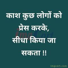 Funny Jokes With Images, Funny Jokes In Hindi, Some Funny Jokes, Funny Texts, Funny Pictures, Funny Attitude Quotes, Cute Funny Quotes, Good Thoughts Quotes, Jokes Quotes