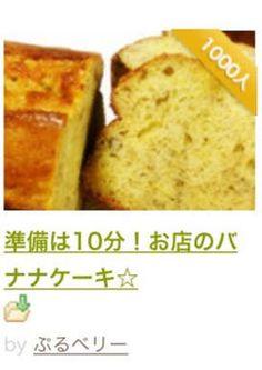 バナナケーキ(半量でシリコンミニ型) Sweets Recipes, Cake Recipes, Cooking Recipes, Desserts, Banana Recipes, Pound Cake, How To Make Cake, Banana Bread, Bakery