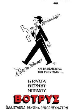 ΒΟΤΡΥΣ κρασιά, 1954 Vintage Advertising Posters, Vintage Advertisements, Vintage Ads, Old Greek, Retro Ads, 80s Kids, Athens, Childhood Memories, Old School