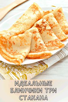 Идеальные блинчики Три стакана - Welcome to our website, We hope you are satisfied with the content we offer. Fast Food Breakfast, Breakfast Crockpot Recipes, Vegetarian Breakfast Recipes, Egg Recipes For Breakfast, Cooking Recipes, French Dessert Recipes, Crepes, Food And Drink, Yummy Food