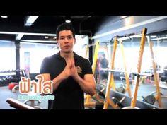 Serious Workout 18: V-Line เล่นยังไง เส้นเอ็นแห่งทวยเทพ - YouTube
