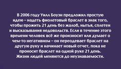 #интересное Мир без жалоб Источник: fit4brain.com Из курса психологии, фиолетовый цвет символизирует мудрость, а 21 день нужен для того, чтобы любая привычка укрепилась в подсознании. Часто мы встречаем тезис: «Хочешь изменить жизнь к лучшему — измени свои мысли».