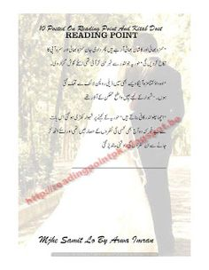 Romantic Novels To Read, Best Romance Novels, Best Novels, Bano Qudsia Quotes, Hell Quotes, Funny Romance, Online Novels, Diy Clothes And Shoes, Marriage Romance