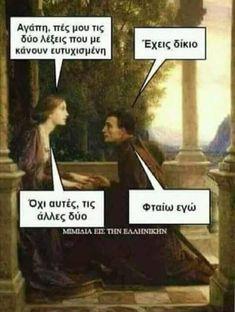 Τα YOLO της Κυριακής | Athens Voice Greek Memes, Greek Quotes, Ancient Memes, Have A Laugh, Stupid Funny Memes, Funny Photos, Lol, Cartoons, Comic