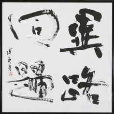 毎日書道会|漢字| 異路同帰・・・(淮南子)