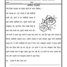 32 Best hindi images | School, Reading, 1st grades