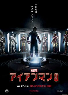 映画『アイアンマン3』 IRON MAN 3 (C) 2012 MVLFFLLC. TM & (C) 2012 Marvel. All Rights Reserved.