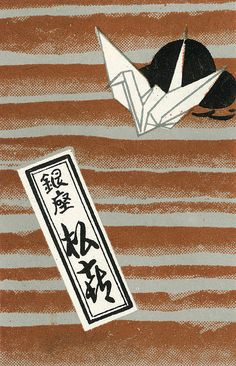 japanese matchbox label love the origami bird contrast with the flat design