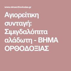 Αγιορείτικη συνταγή: Σιμιγδαλόπιτα αλάδωτη - ΒΗΜΑ ΟΡΘΟΔΟΞΙΑΣ