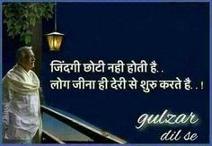Best shayri by gulzar mirza ghalib Hindi Quotes Images, Inspirational Quotes In Hindi, Gurbani Quotes, Motivational Picture Quotes, Hindi Quotes On Life, Mixed Feelings Quotes, Good Thoughts Quotes, Old Movie Quotes, Impossible Quotes