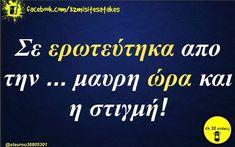 ΜΑΥΡΗ Η ΩΡΑ ΠΟΥ ΣΕ ΓΝΩΡΙΣΑ Mykonos, Santorini, Ios, Funny Quotes, Company Logo, Sayings, Thessaloniki, Crete, Athens