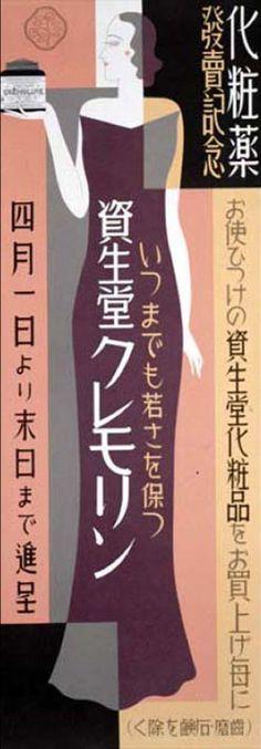 Shiseido 1932