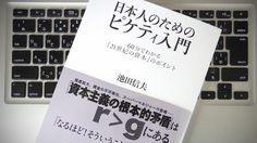『日本人のためのピケティ入門:60分でわかる「21世紀の資本」のポイント』(...