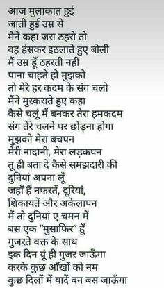 Hindi Quotes Images, Inspirational Quotes Pictures, Inspirational Poems In Hindi, Hindi Qoutes, Reality Quotes, Life Quotes, Heart Quotes, Motivational Poems, Gulzar Poetry