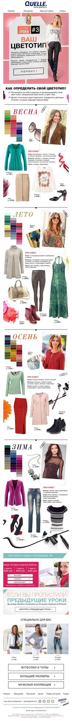мода, уроки моды, стиль, гардероб, цветотип, весна, лето, зима, осень, оттенки
