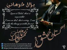 Famous Novels, Best Novels, Namal Novel, Novels To Read Online, Romantic Novels To Read, Bubbles Wallpaper, Book Prompts, Urdu Love Words, Quotes From Novels