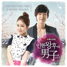 """Are you a Korean drama addict? Well let's see how many of these Korean dramas you've actually watched! """"Korean drama, K-drama or KD's Queen In Hyuns Man, I Am A Queen, Korean Drama Movies, Korean Actors, Korean Dramas, Autumn In My Heart, Tv Series 2013, Yoo In Na, Bridal Mask"""