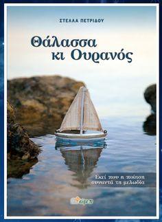 """Διαγωνισμός katarraktisvillage.com με δώρο αντίτυπα από την τελευταία ποιητική συλλογή της Στέλλας Πετρίδου """"Θάλασσα κι Ουρανός"""" http://getlink.saveandwin.gr/97L"""