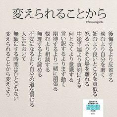 埋め込み Like Quotes, Words Quotes, Sayings, Famous Words, Famous Quotes, Common Quotes, Japanese Quotes, Book Works, Powerful Words