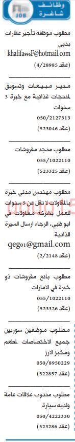 وظائف شاغرة فى الامارات: وظائف جريدة الخليج الاماراتية 26/6/2016