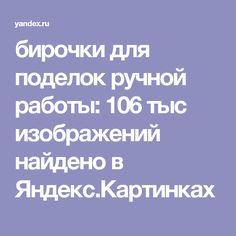 бирочки для поделок ручной работы: 106 тыс изображений найдено в Яндекс.Картинках
